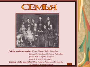 Сидят слева направо: Миша, Маша, Павел Егорович, ЕвгенияЯковлевна, Людмила Па