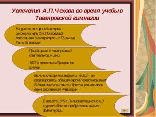 Увлечения А.П.Чехова во время учебы в Таганрогской гимназии На уроках священн