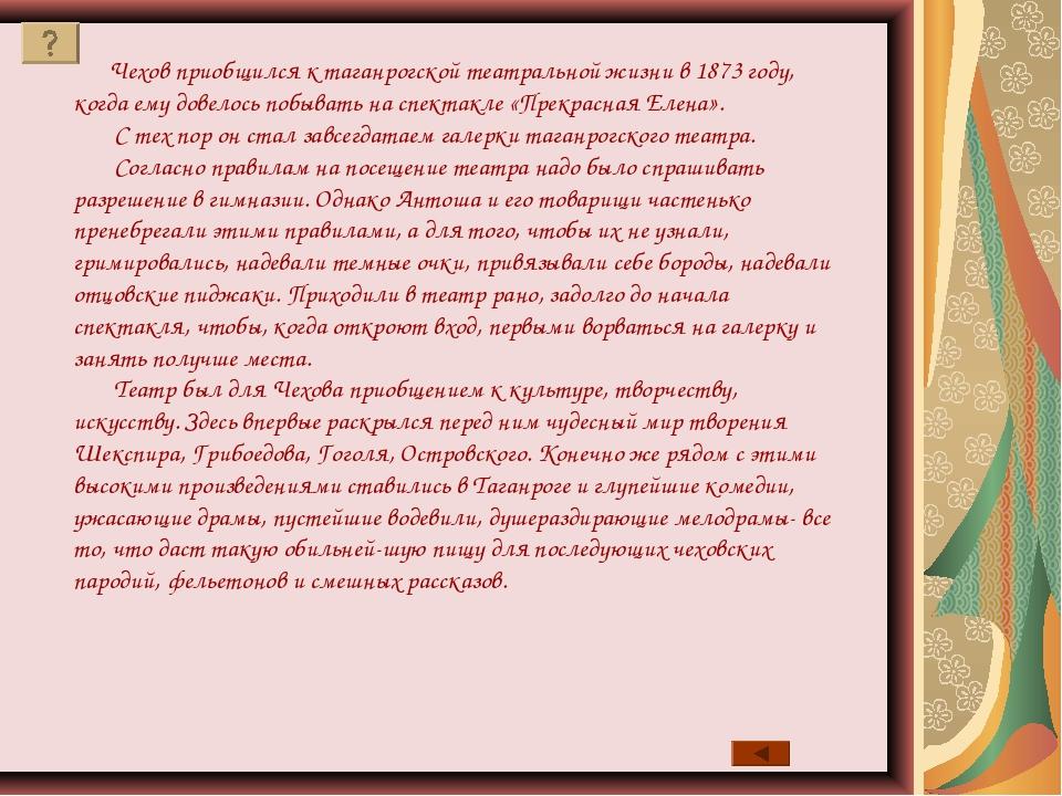 Чехов приобщился к таганрогской театральной жизни в 1873 году, когда ему дов...