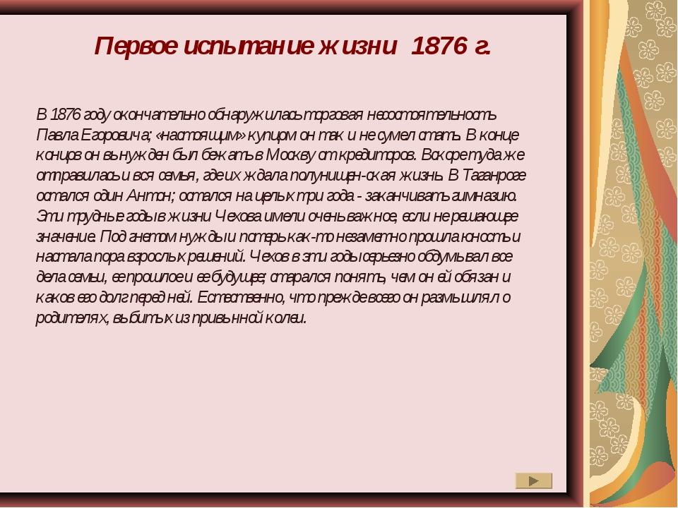 Первое испытание жизни 1876 г. В 1876 году окончательно обнаружилась торговая...