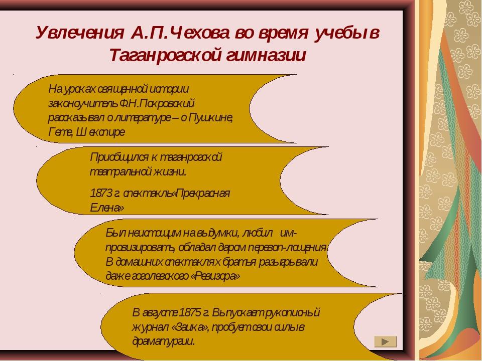 Увлечения А.П.Чехова во время учебы в Таганрогской гимназии На уроках священн...
