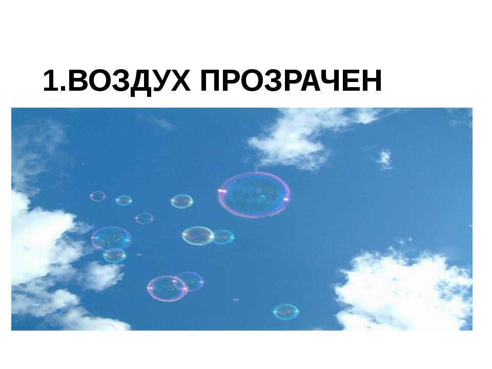 1.ВОЗДУХ ПРОЗРАЧЕН 1. Воздух прозрачен