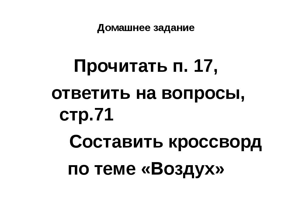 Домашнее задание Прочитать п. 17, ответить на вопросы, стр.71 Составить крос...