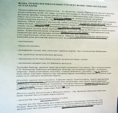 C:\Documents and Settings\Admin\Рабочий стол\Семинар ЦПИ\03-10-2014-15-39-00.jpg