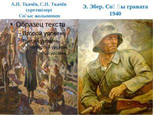 А.П. Ткачёв, С.П. Ткачёв суретшілері Соғыс жолыменен Э. Эбер. Соңғы граната 1