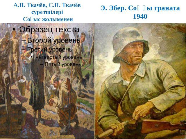 А.П. Ткачёв, С.П. Ткачёв суретшілері Соғыс жолыменен Э. Эбер. Соңғы граната 1...