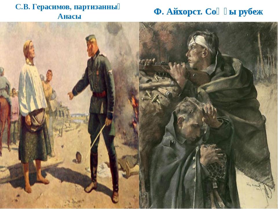С.В. Герасимов, партизанның Анасы Ф. Айхорст. Соңғы рубеж