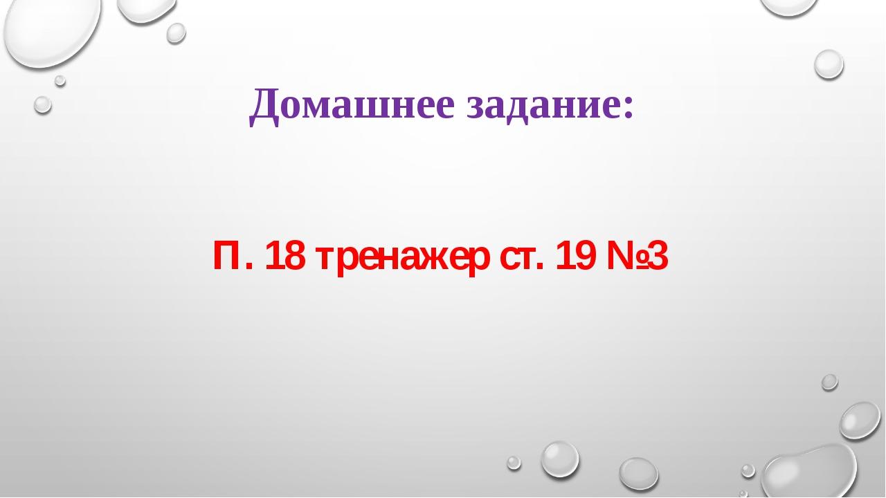 Домашнее задание: П. 18 тренажер ст. 19 №3