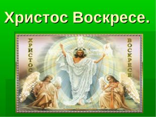 Христос Воскресе.