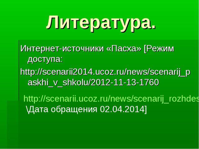 Литература. Интернет-источники «Пасха» [Режим доступа: http://scenarii2014.uc...