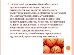 В школьной программе баскетбол, как и другие спортивные игры, широко использу
