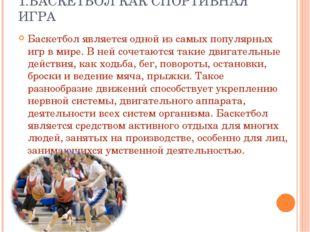 1.БАСКЕТБОЛ КАК СПОРТИВНАЯ ИГРА Баскетбол является одной из самых популярных