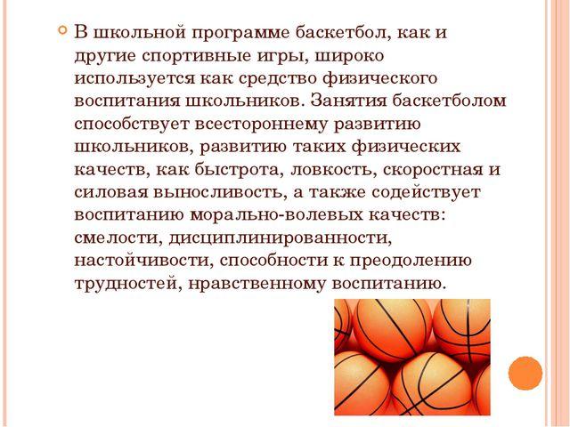 В школьной программе баскетбол, как и другие спортивные игры, широко использу...