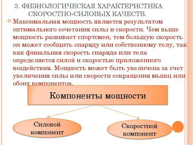 3. ФИЗИОЛОГИЧЕСКАЯ ХАРАКТЕРИСТИКА СКОРОСТНО-СИЛОВЫХ КАЧЕСТВ. Максимальная мощ...