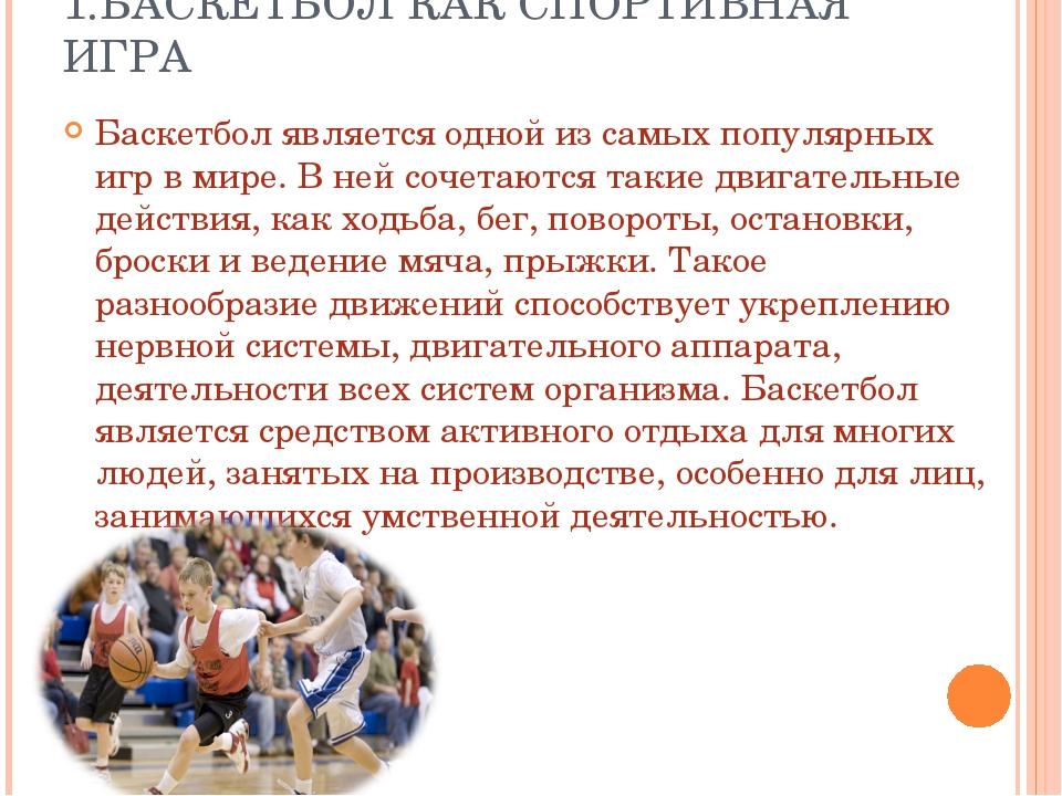1.БАСКЕТБОЛ КАК СПОРТИВНАЯ ИГРА Баскетбол является одной из самых популярных...