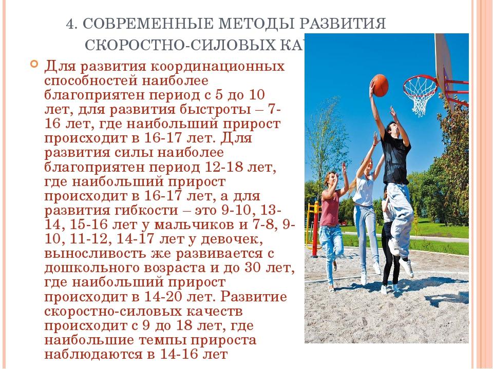 4. СОВРЕМЕННЫЕ МЕТОДЫ РАЗВИТИЯ СКОРОСТНО-СИЛОВЫХ КАЧЕСТВ. Для развития коорди...