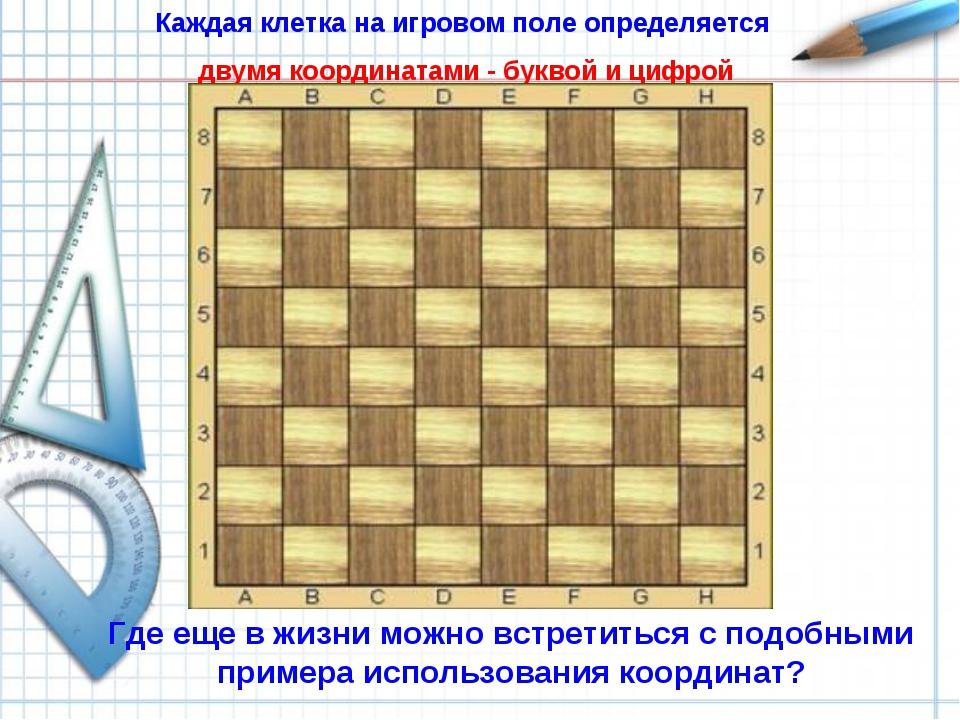 Каждая клетка на игровом поле определяется двумя координатами - буквой и цифр...