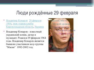 Люди рождённые 29 февраля Владимир Комаров 29 февраля1964,знак зодиака рыб