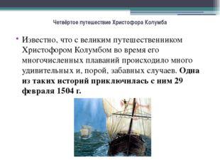 Четвёртое путешествие Христофора Колумба Известно, что с великим путешественн