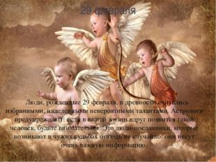 29 февраля Люди, рожденные 29 февраля, в древности считались избранными, наде
