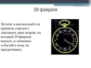29 февраля Кстати, в високосный год приметы советуют запомнить день недели, н
