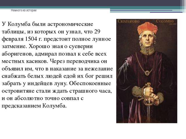 Немного из истории У Колумба были астрономические таблицы, из которых он узна...
