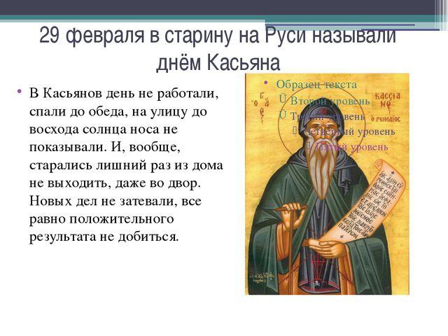 29 февраля в старину на Руси называли днём Касьяна В Касьянов день не работал...