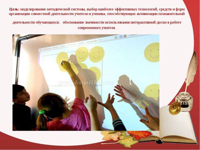 Цель: моделирование методической системы, выбор наиболее эффективных технолог...
