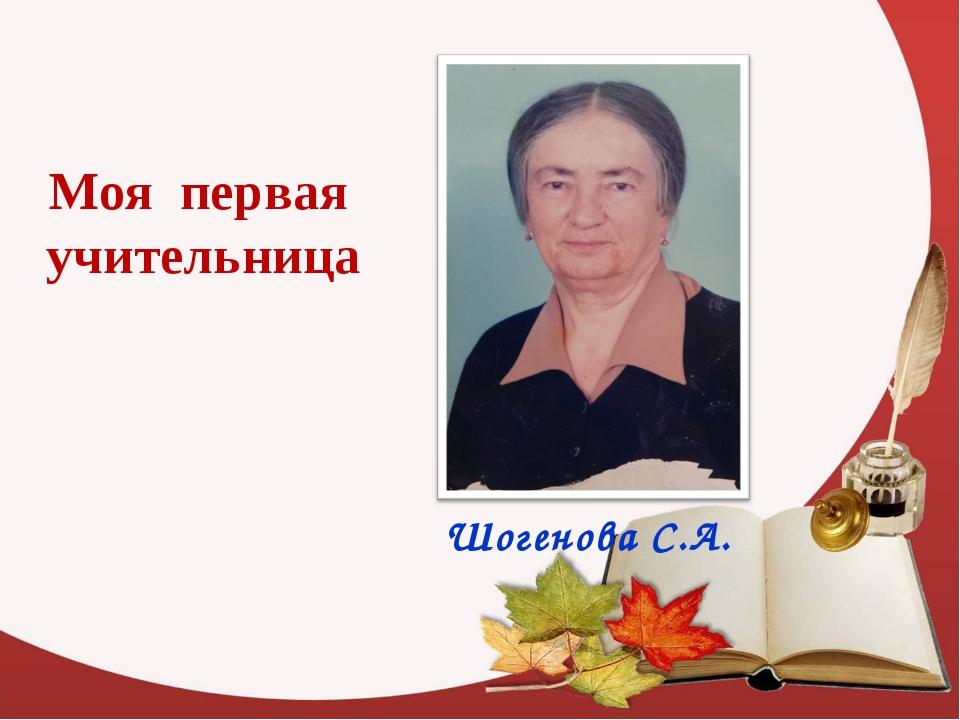 Шогенова С.А. Моя первая учительница