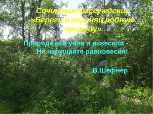 Сочинение-рассуждение «Береги и охраняй родную природу» Природа всё учла и вз
