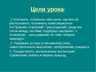 Цели урока: 1.Повторить основные типы речи, научить их распознавать; вспомнит