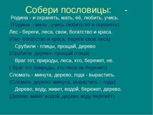 Соберипословицы: - Родина - и охранять, мать, её, любить, учись. (Родина – м