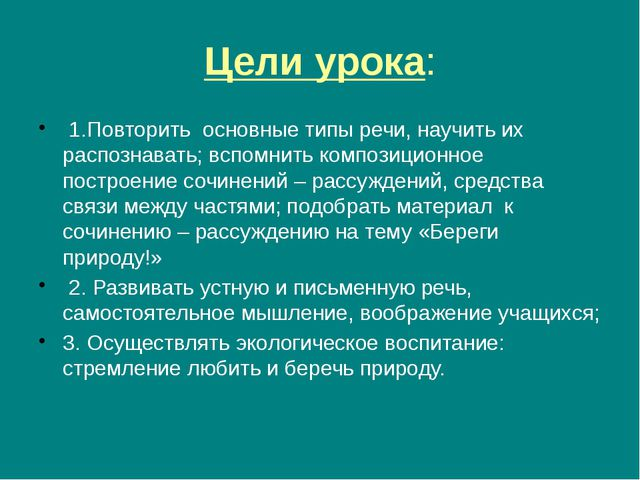 Цели урока: 1.Повторить основные типы речи, научить их распознавать; вспомнит...