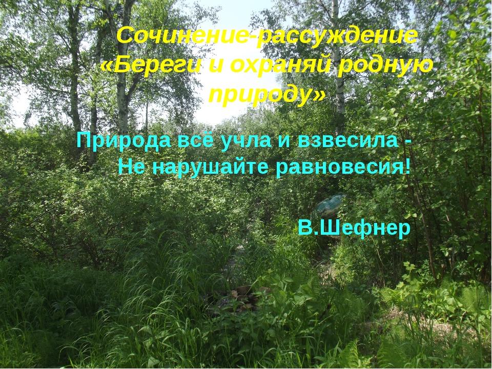 Сочинение-рассуждение «Береги и охраняй родную природу» Природа всё учла и вз...