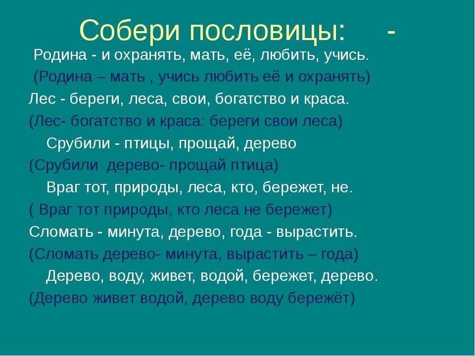 Соберипословицы: - Родина - и охранять, мать, её, любить, учись. (Родина – м...