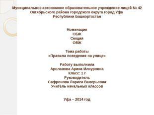 Муниципальное автономное образовательное учреждение лицей № 42 Октябрьского р