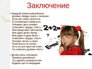 Заключение • Каждый грамотный ребенок Должен твердо знать с пеленок: Если вас