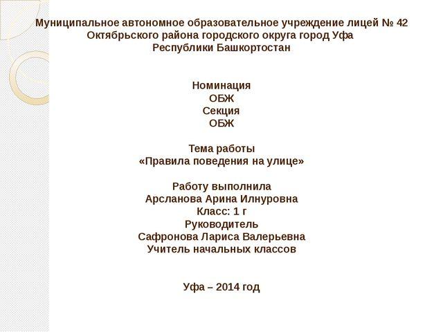 Муниципальное автономное образовательное учреждение лицей № 42 Октябрьского р...