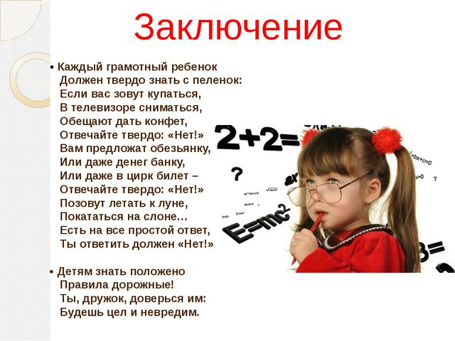Заключение • Каждый грамотный ребенок Должен твердо знать с пеленок: Если вас...