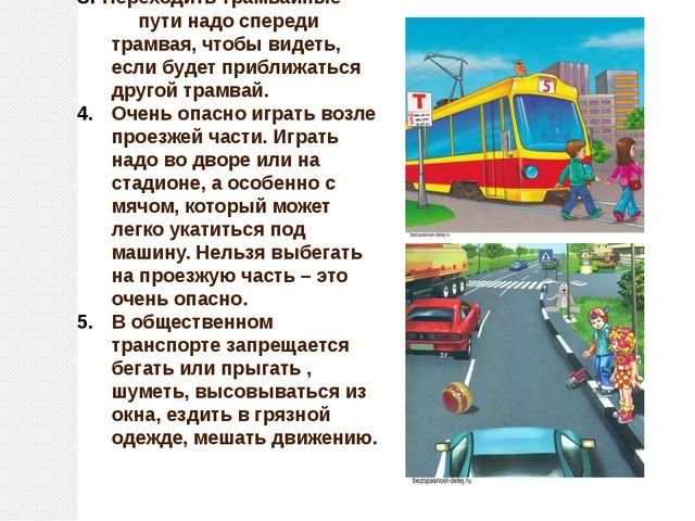 3. Переходить трамвайные пути надо спереди трамвая, чтобы видеть, если будет...