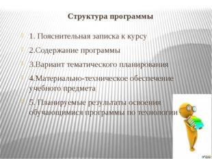 Структура программы 1. Пояснительная записка к курсу 2.Содержание программы 3