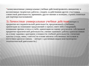 -коммуникативные универсальные учебные действия(проявлять инициативу в коллек