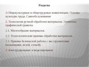 Разделы 1.Общекультурные и общетрудовые компетенции. Основы культуры труда. С