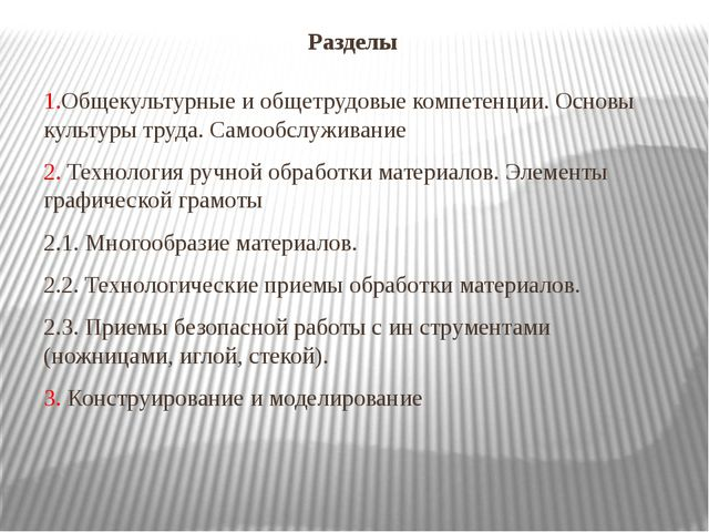 Разделы 1.Общекультурные и общетрудовые компетенции. Основы культуры труда. С...
