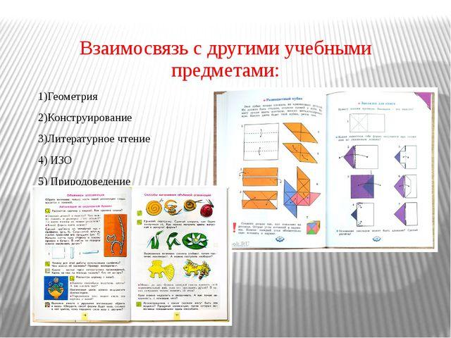 Взаимосвязь с другими учебными предметами: 1)Геометрия 2)Конструирование 3)Ли...