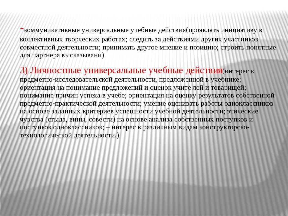 -коммуникативные универсальные учебные действия(проявлять инициативу в коллек...