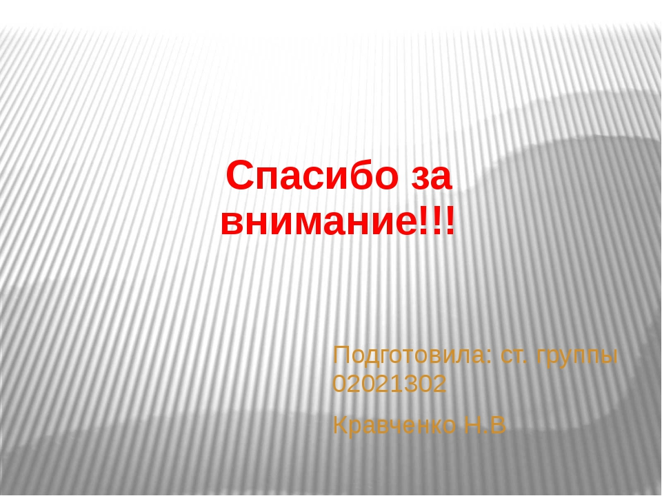 Спасибо за внимание!!! Подготовила: ст. группы 02021302 Кравченко Н.В