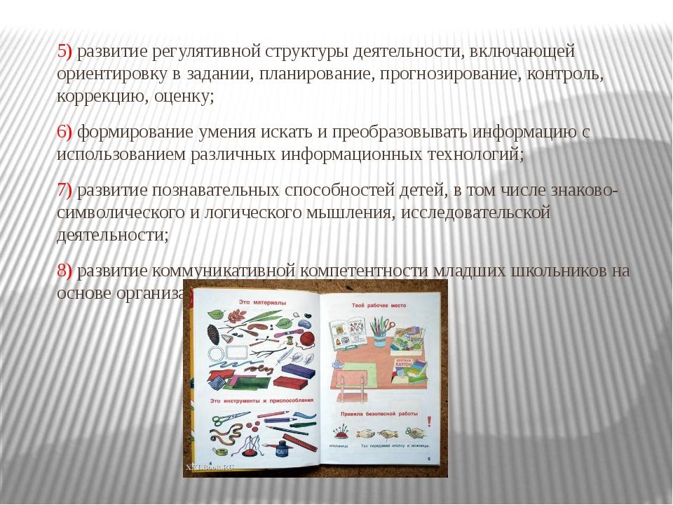 5) развитие регулятивной структуры деятельности, включающей ориентировку в за...