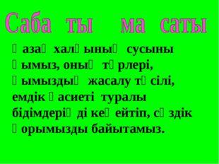 Қазақ халқының сусыны қымыз, оның түрлері, қымыздың жасалу тәсілі, емдік қас