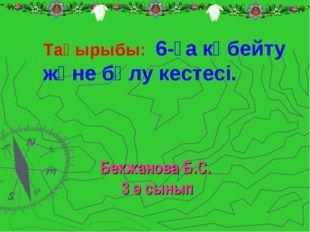 Бекжанова Б.С. 3 ә сынып Тақырыбы: 6-ға көбейту және бөлу кестесі.